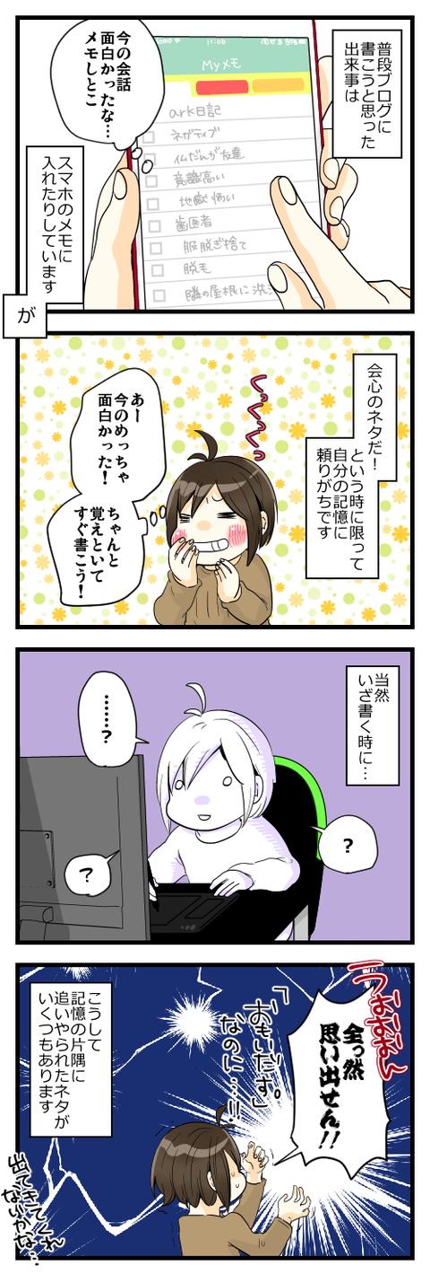 blog180119