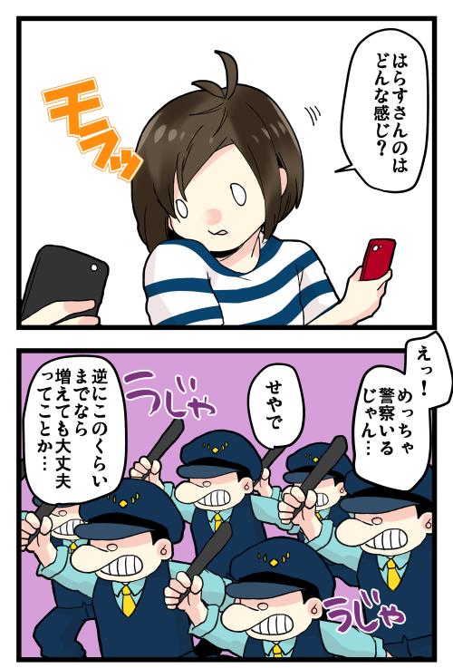 blog190823_3