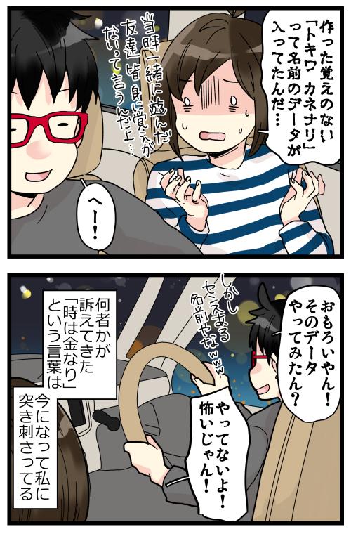 blog191221_4