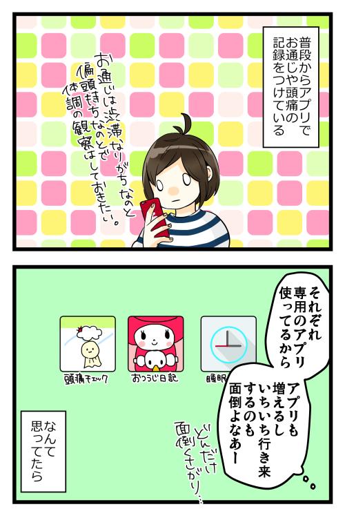 blog190123