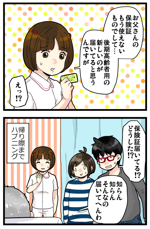 blog200123_4