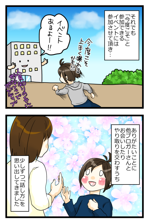blog180220_3