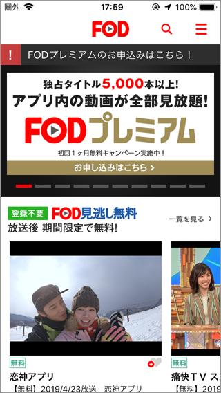 FODアプリ TOP画面