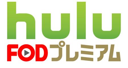 hulu FODプレミアム