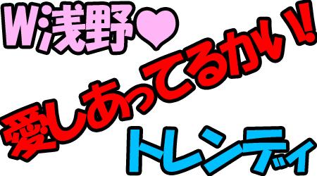 W浅野 トレンディ 愛しあってるかい!