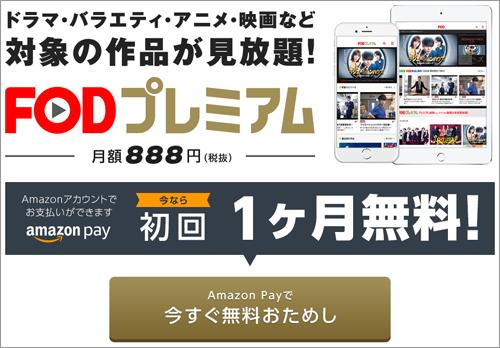 FODプレミアム 初回1ヶ月無料 Amazonアカウント