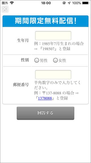 FODアプリ アンケート画面