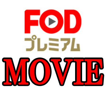 FODプレミアム 映画
