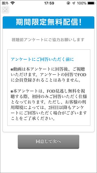 FODアプリ アンケート同意画面