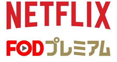 NETFLIX FODプレミアム