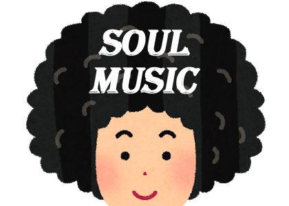 ソウル・ミュージック(Soul Music)