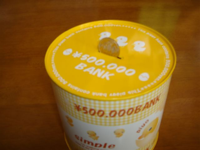 もう500円玉は入りません