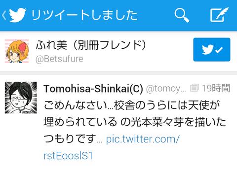 Screenshot_2014-01-16-13-24-32-1