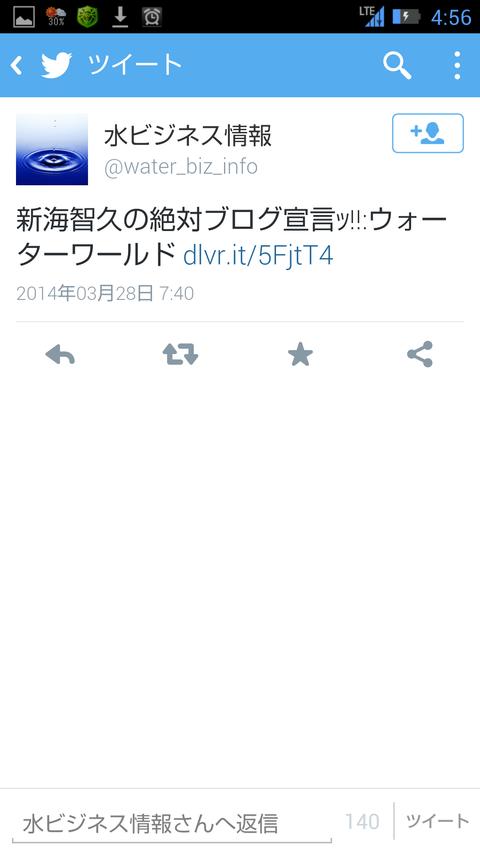 Screenshot_2014-03-29-04-56-31