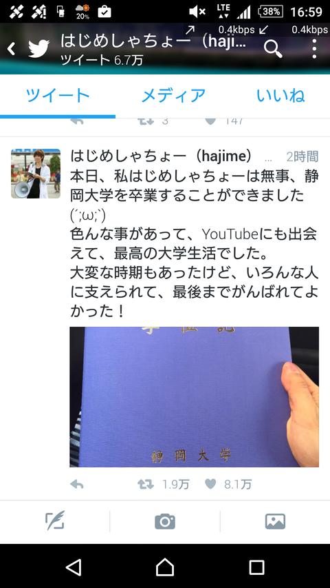 Screenshot_2016-03-21-17-00-01