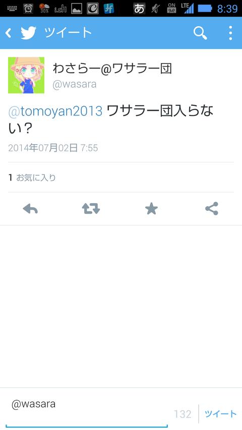 Screenshot_2014-07-02-08-39-32