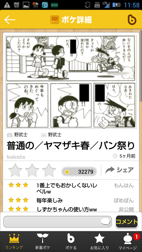Screenshot_2014-06-26-11-58-24