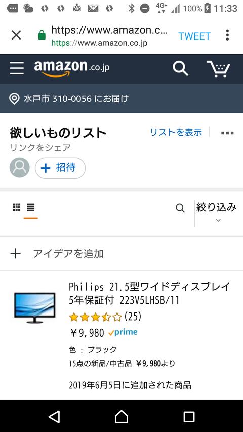 Screenshot_20190605-113342