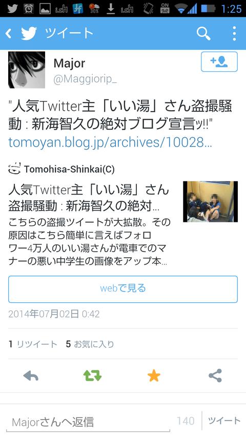Screenshot_2014-07-02-01-25-50
