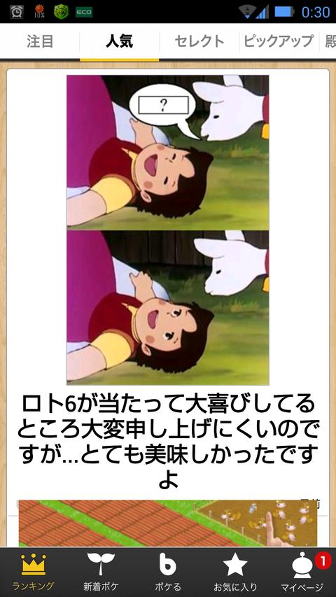 Screenshot_2014-04-27-00-30-16