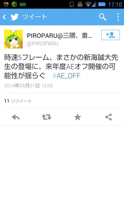 Screenshot_2014-05-31-17-10-26