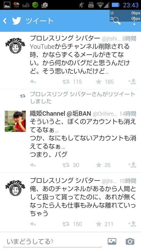 Screenshot_2015-02-12-23-43-55