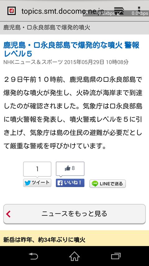 Screenshot_2015-05-29-10-49-09