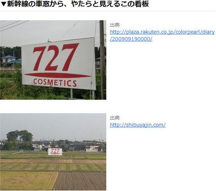 shinkansen727