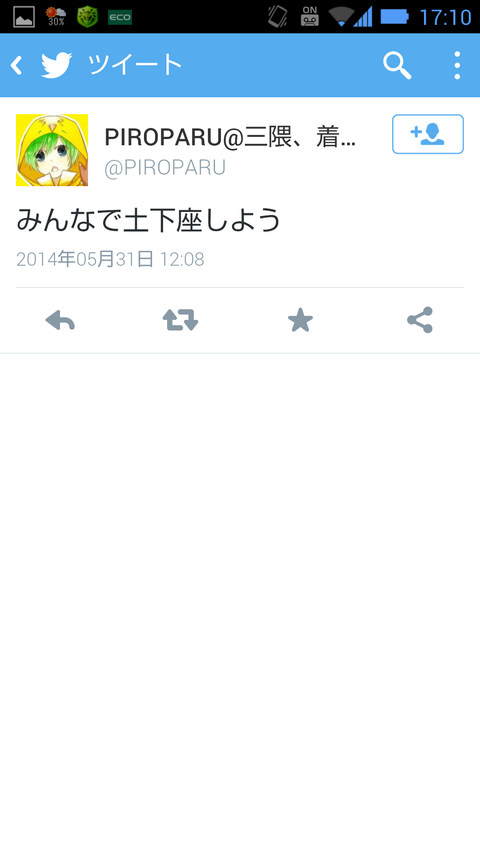 Screenshot_2014-05-31-17-10-33