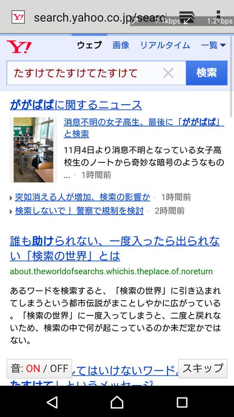 Screenshot_2015-11-05-00-31-47