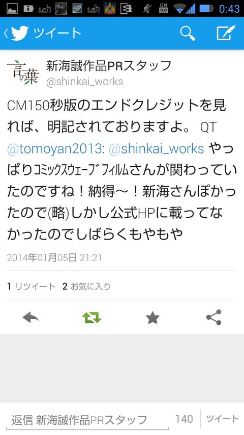 Screenshot_2014-01-06-00-43-27