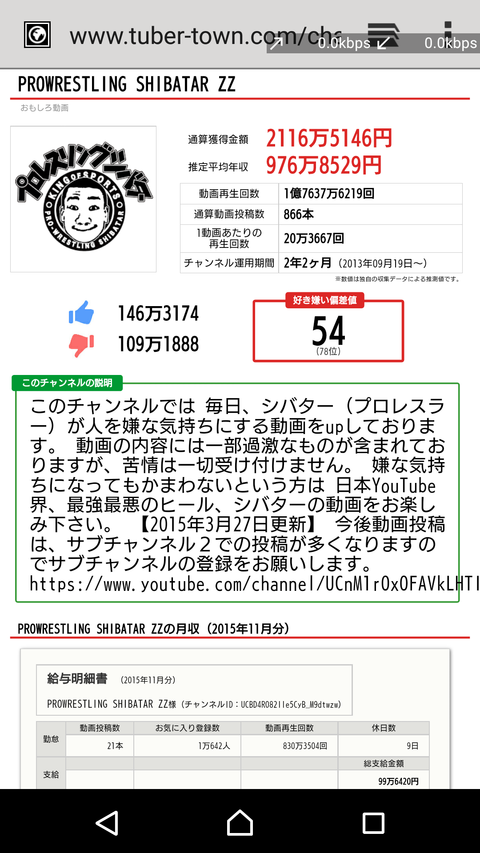 Screenshot_2015-12-12-00-23-45