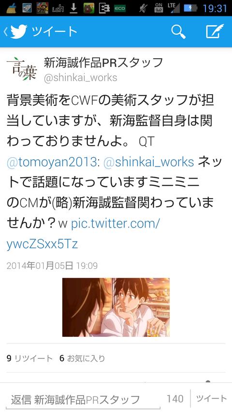 Screenshot_2014-01-05-19-31-06