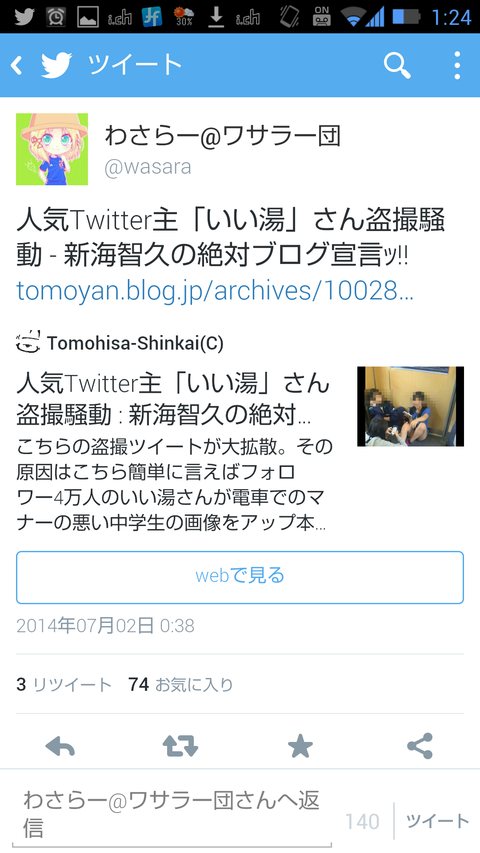 Screenshot_2014-07-02-01-24-47