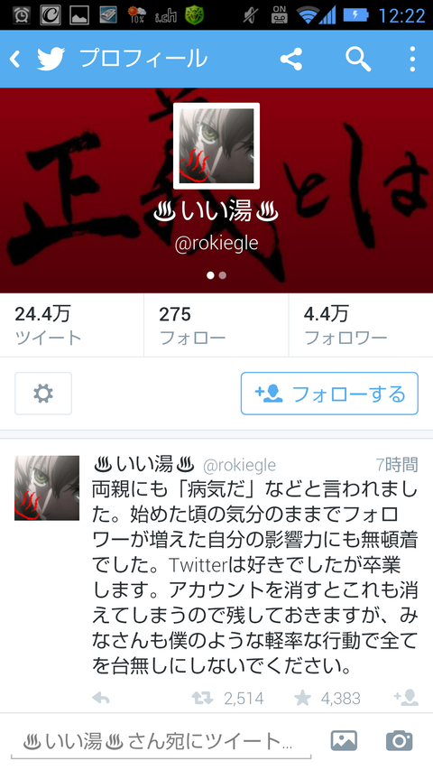 Screenshot_2014-05-11-12-22-21