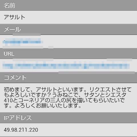 Screenshot_2015-01-24-13-06-00-1