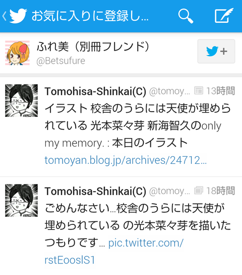 Screenshot_2014-01-16-13-20-41-1