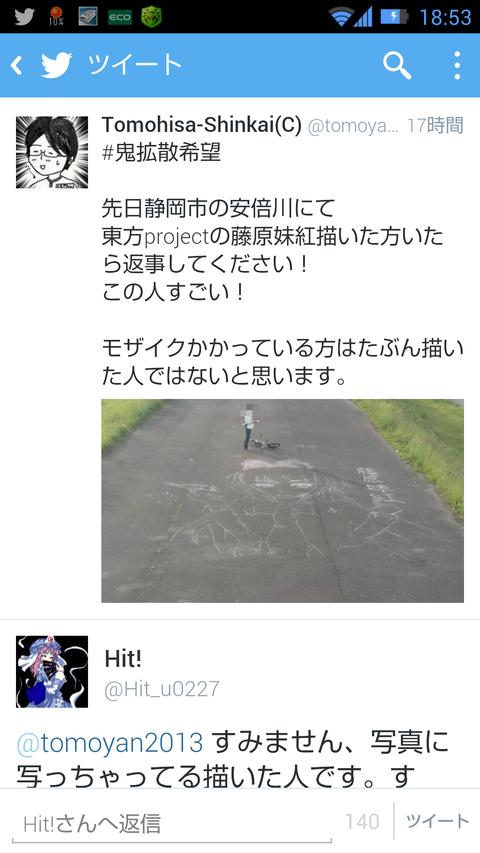 Screenshot_2014-05-17-18-53-18