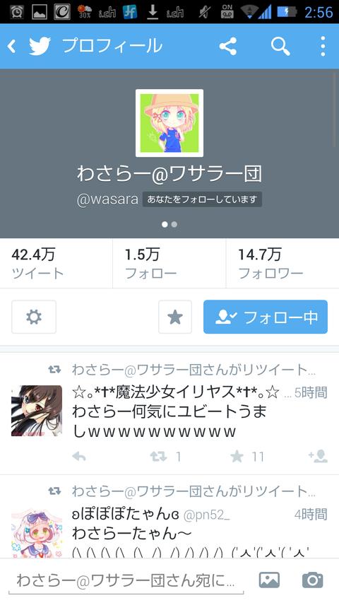Screenshot_2014-07-02-02-56-38
