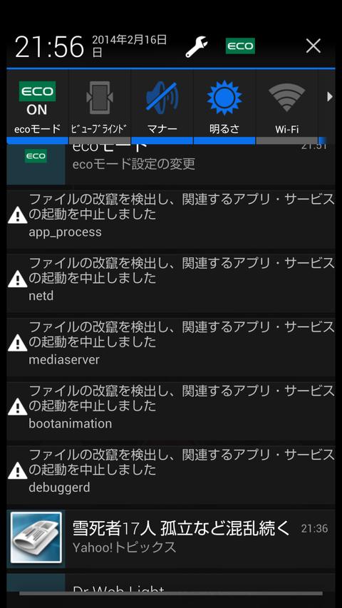 Screenshot_2014-07-11-00-04-17