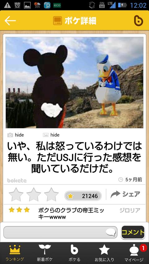 Screenshot_2014-06-26-12-02-40