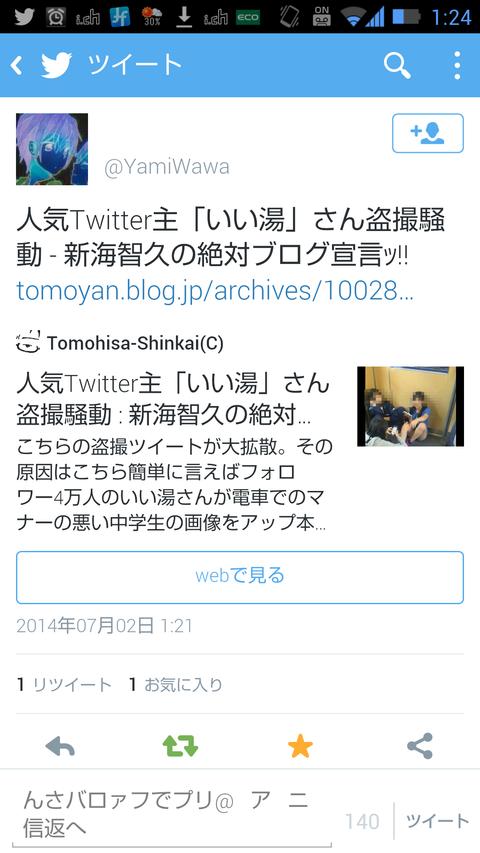 Screenshot_2014-07-02-01-24-30