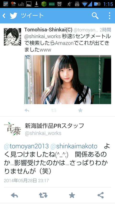 Screenshot_2014-05-29-01-15-40