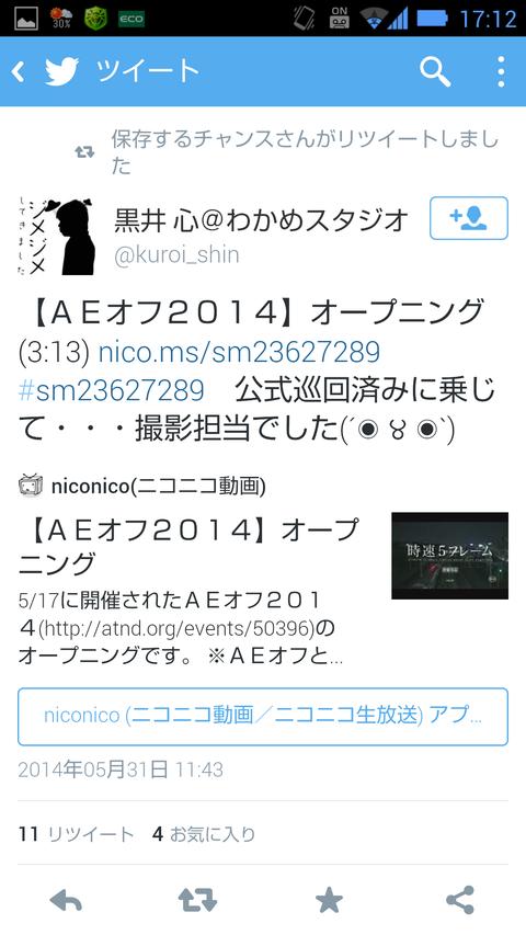 Screenshot_2014-05-31-17-12-29