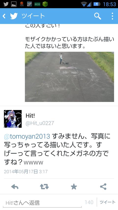Screenshot_2014-05-17-18-53-27