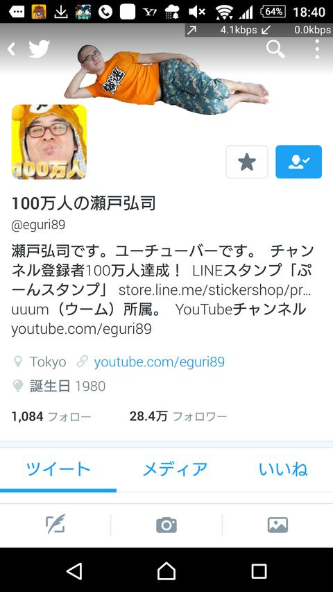 Screenshot_2016-04-27-18-40-20