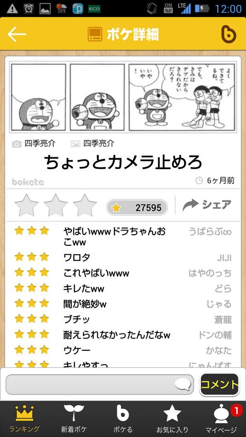 Screenshot_2014-06-26-12-00-29