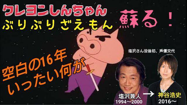 クレヨンしんちゃんのぶりぶりざえもん、16年ぶりに声が!新担当は声優の神谷浩史さん。塩沢兼人さん没後初!え、でも永久欠番じゃ・・