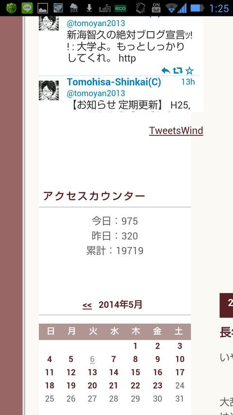 Screenshot_2014-05-23-01-25-08