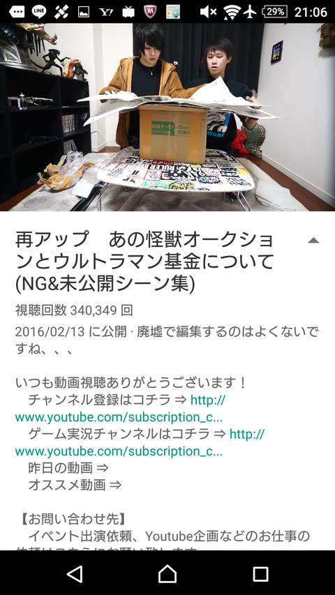 Screenshot_2016-02-21-21-06-15